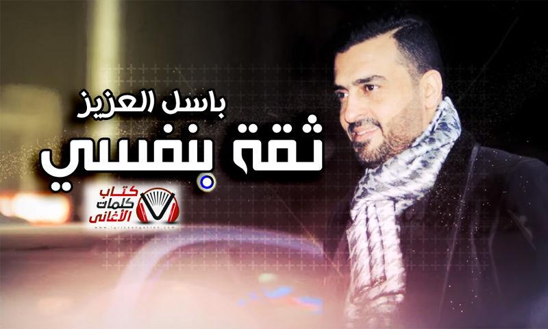 بوستر اغنية ثقة بنفسي باسل العزيز
