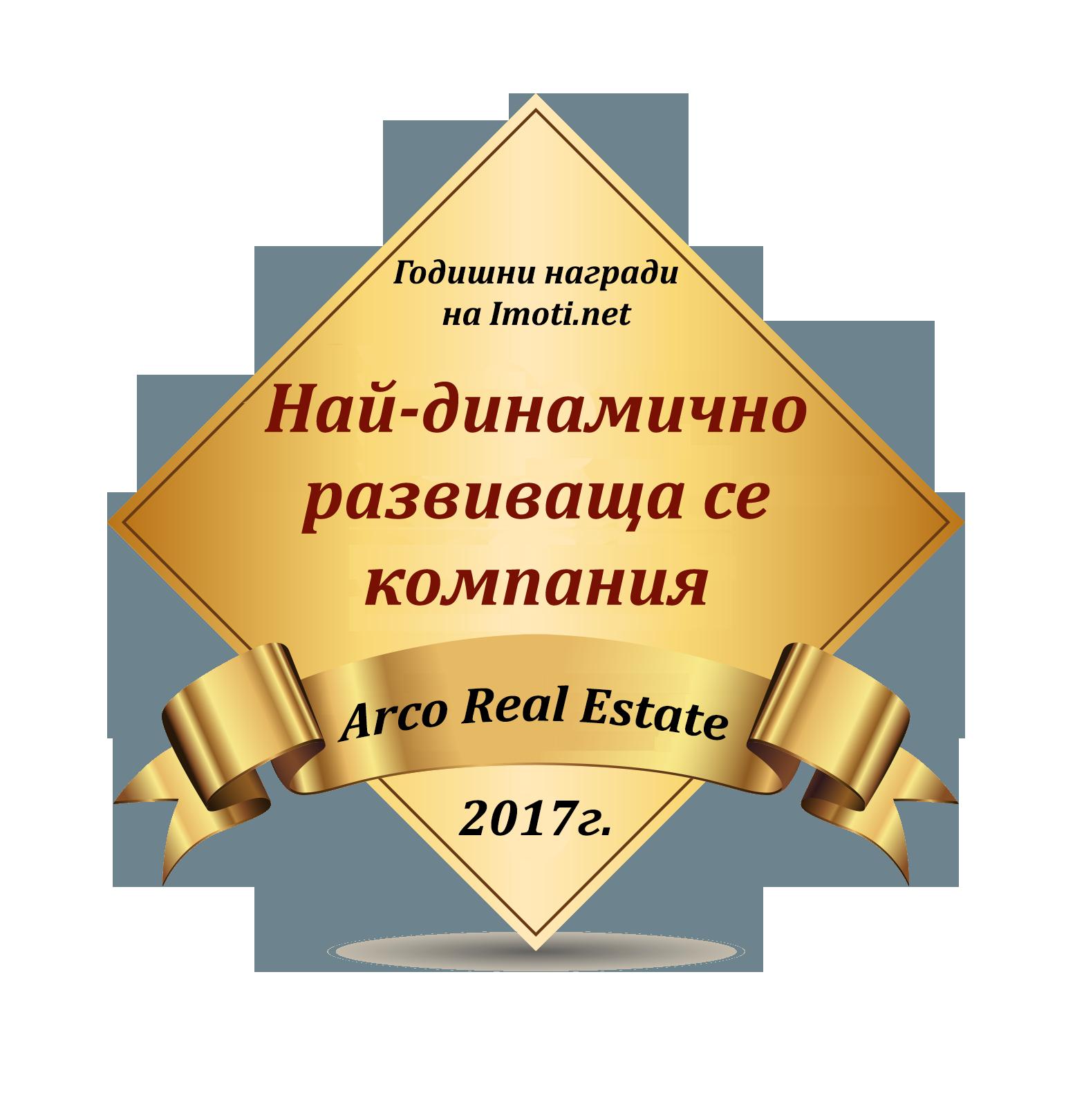Arco Real Estate - агенция за недвижими имоти