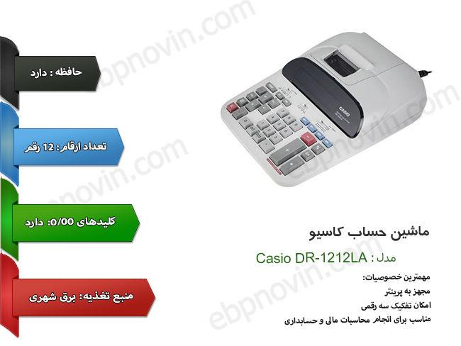 ماشين حساب کاسیو Casio DR-1212LA
