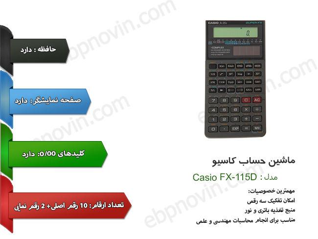 ماشین حساب کاسیو Casio FX-115D
