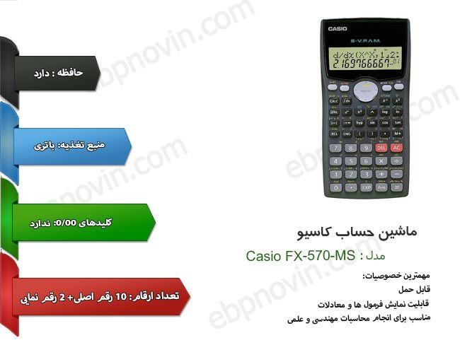 ماشین حساب کاسیو Casio FX-570-MS