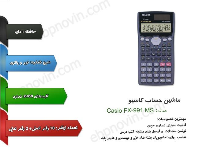 ماشین حساب کاسیو Casio FX-991 MS