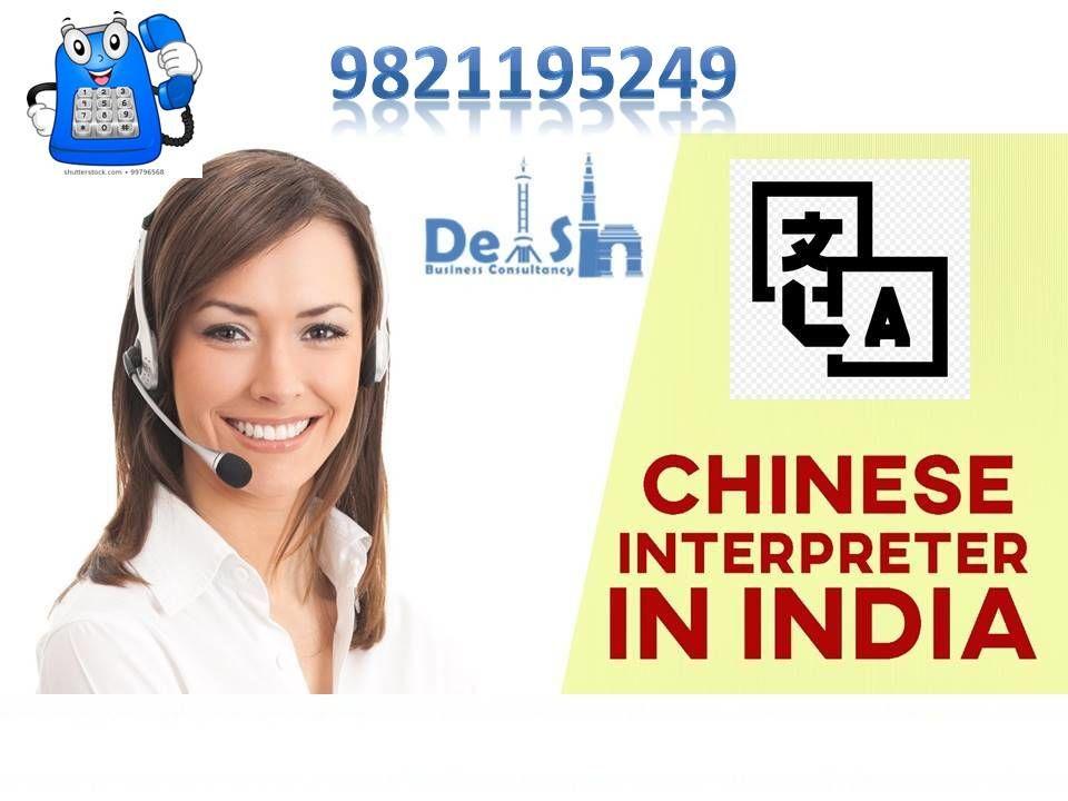 Chinese Interpreter in Delhi - Get in Touch 9999933921