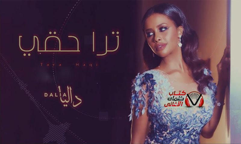 كلمات اغنية ترا حقي داليا مبارك مكتوبة كاملة