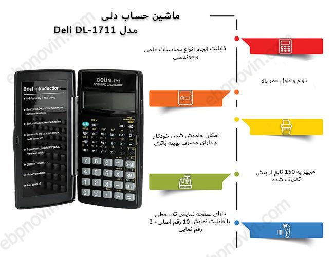 ماشین حساب دلی Deli DL-1711
