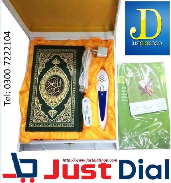 Digital Quran Pen Karachi, Lahore, Islamabad, Pakistan - Pen Quran price