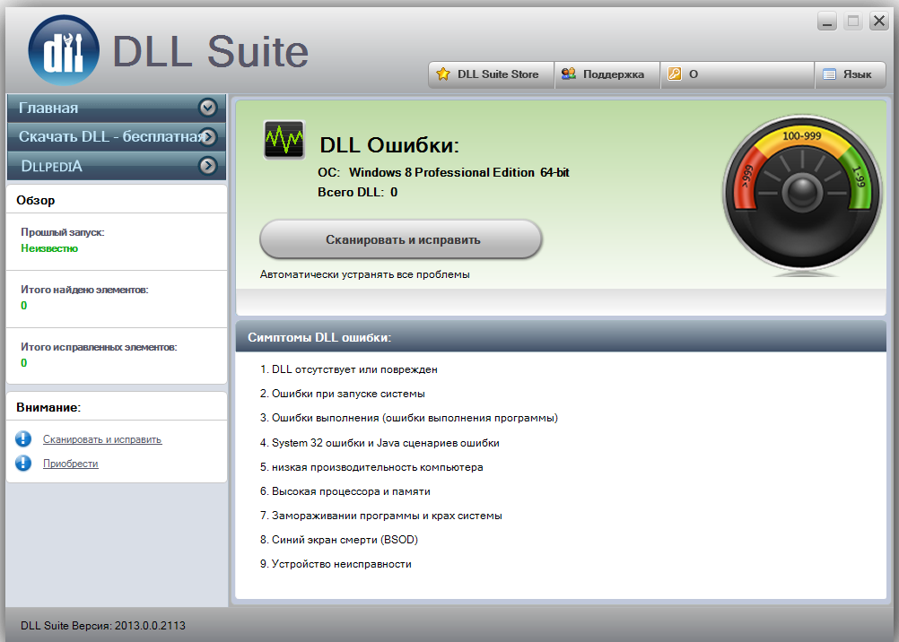 DLL Suite  Full Version Free Download For PC Windows 10, 8, 7, XP