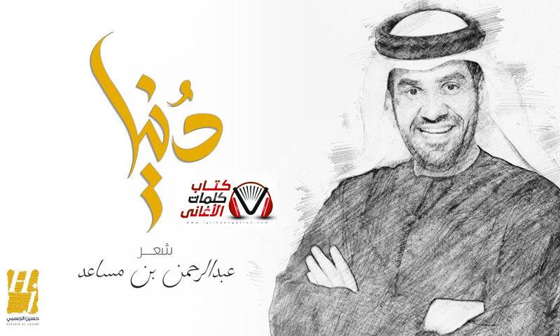 بوستر اغنية دنيا حسين الجسمي