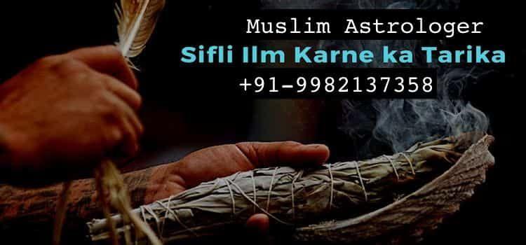 Sifli Ilm Specialist Maulana Ji +91-9982137358 | Call Now