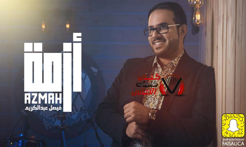 ازمة فيصل عبدالكريم - فيصل عبد الكريم