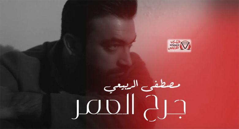 كلمات اغنية القدر مصطفى الربيعي