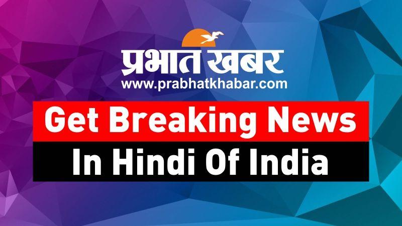 Get Breaking News in Hindi Online on Prabhat Khabar