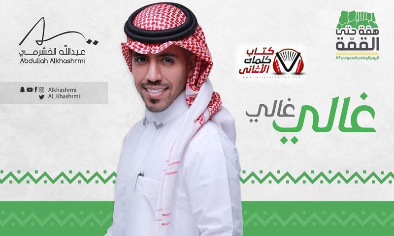 غالي غالي عبدالله الخشرمي