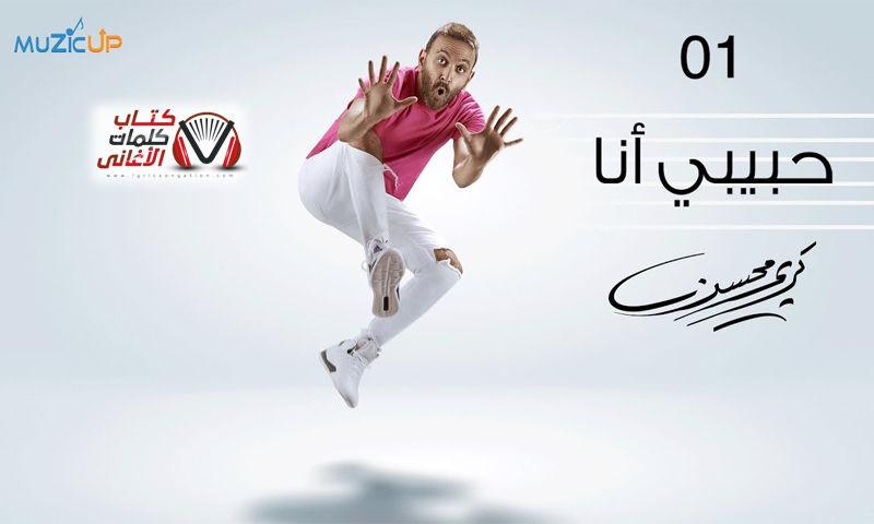 بوستر اغنية حبيبي انا كريم محسن