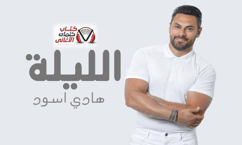 كلمات اغنية الليلة هادي اسود
