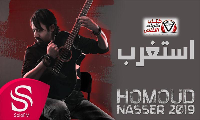بوستر اغنية استغرب حمود ناصر
