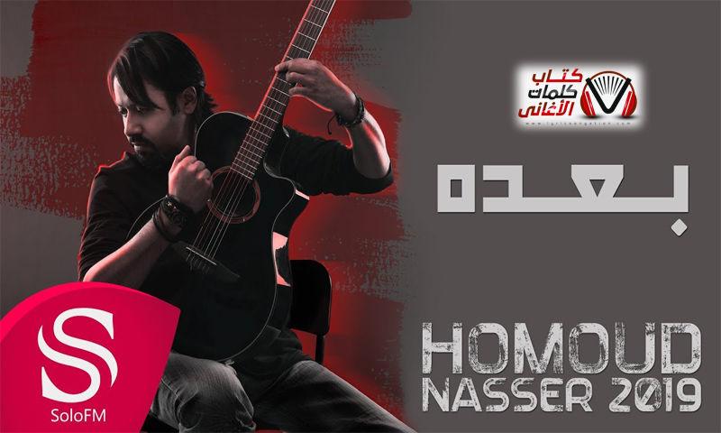 بوستر اغنية بعده حمود ناصر
