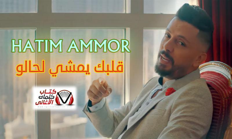 بوستر اغنية قلبك يمشي لحالو لحاله حاتم عمور