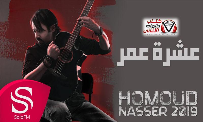 بوستر اغنية عشرة عمر حمود ناصر