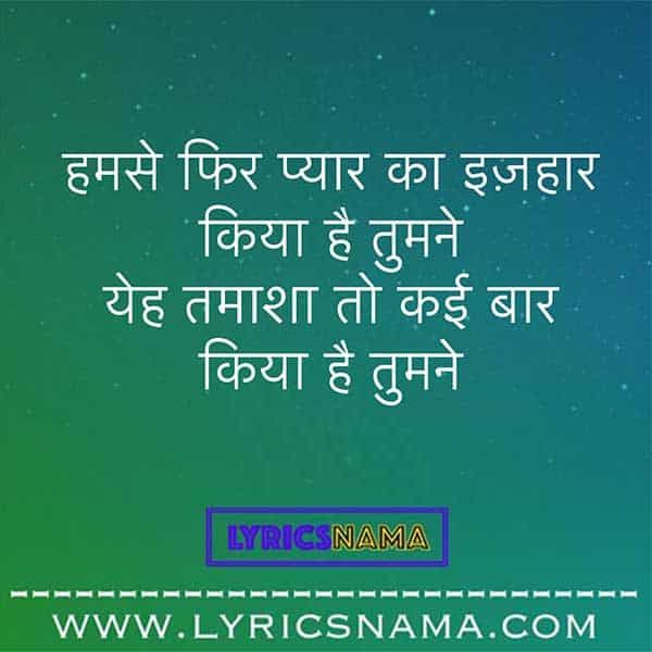 Love Shayari in Hindi, Sad Poetry Best Collection Ever!