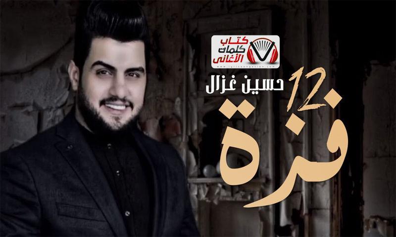 كلمات اغنية 12 فزة حسين غزال