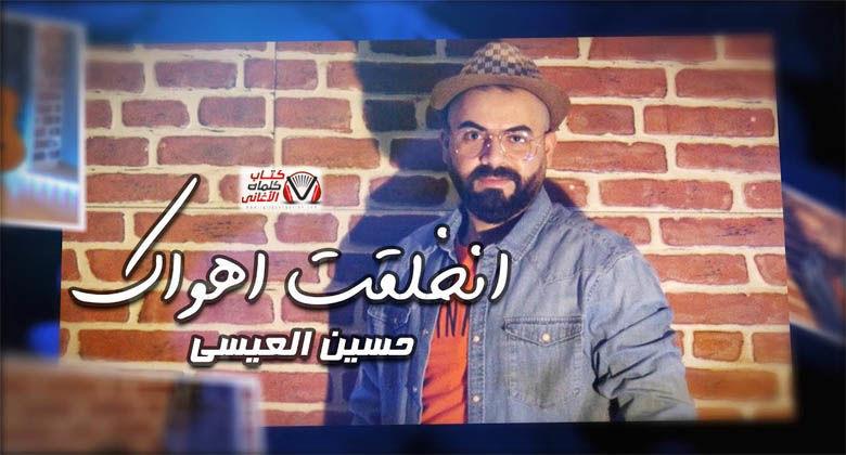 كلمات اغنية انخلقت اهواك حسين العيسى مكتوبة كاملة