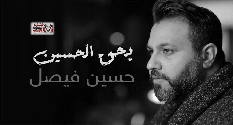 كلمات اغنية بحق الحسين حسين فيصل