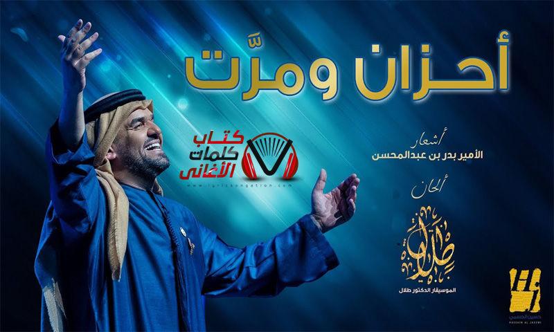 احزان ومرت حسين الجسمي