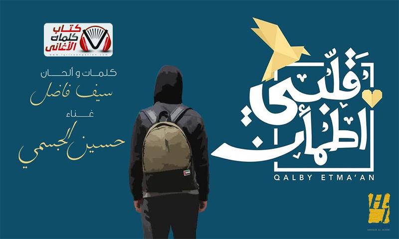 كلمات اغنية قلبي اطمان حسين الجسمي مكتوبة كاملة