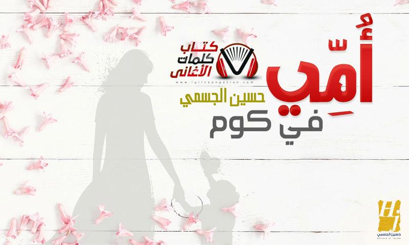 امي في كوم حسين الجسمي تتر مسلسل الوالدة باشا