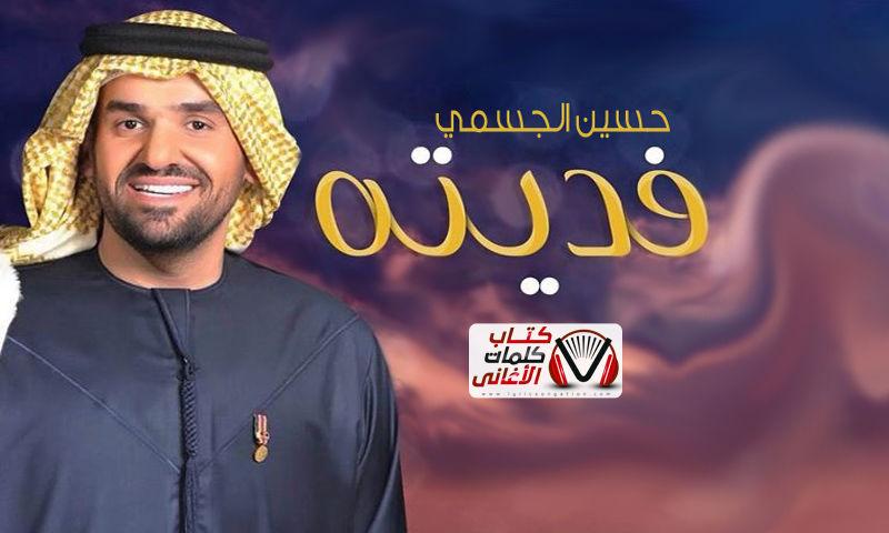 بوستر اغنية فديته حسين الجسمي