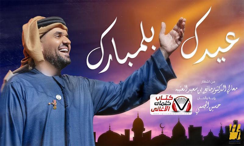 كلمات اغنية عيدك بلمبارك حسين الجسمي مكتوبة كاملة