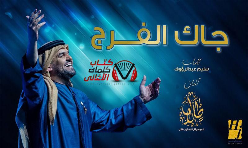 جاك الفرج حسين الجسمي