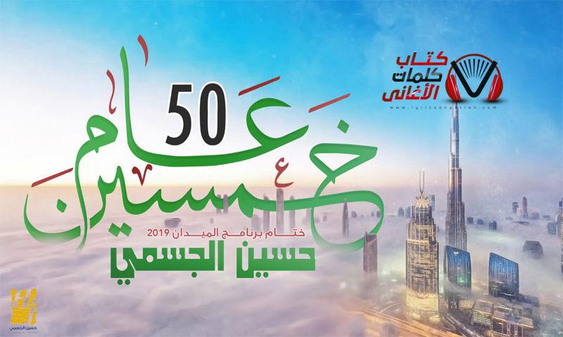 خمسين عام حسين الجسمي ختام برنامج الميدان 2019