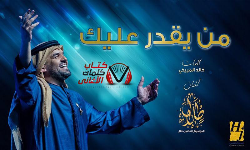 من يقدر عليك حسين الجسمي