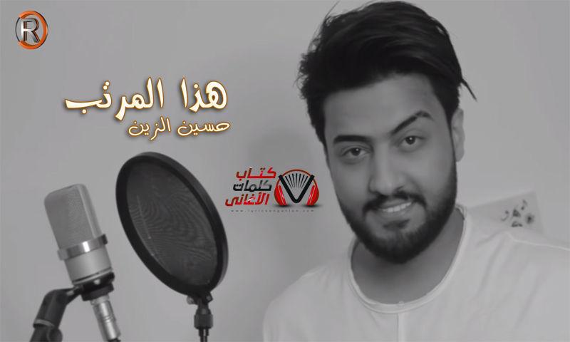 بوستر اغنية هذا المرتب حسين الزين