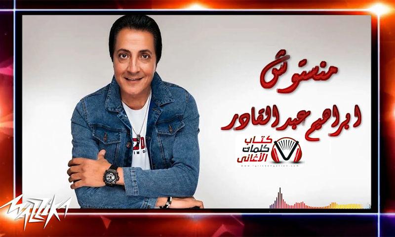 كلمات اغنية منستوش ابراهيم عبد القادر مكتوبة كاملة