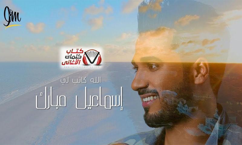 بوستر اغنية الله كاتب لي اسماعيل مبارك