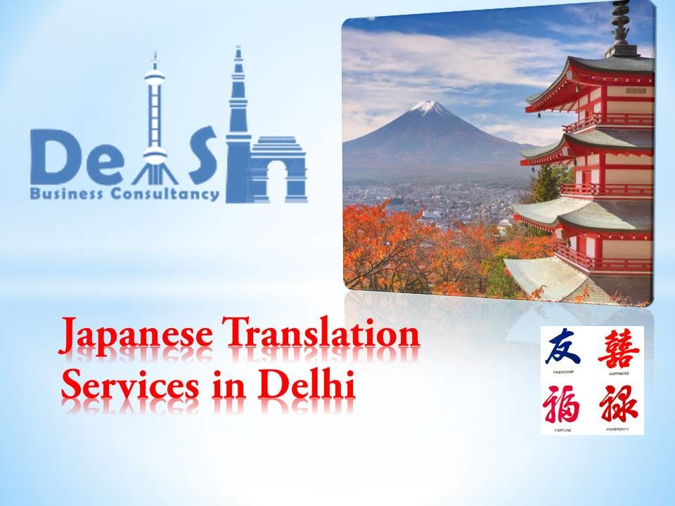 Japanese Translation Services Provider in Delhi - Call Today 9999933921