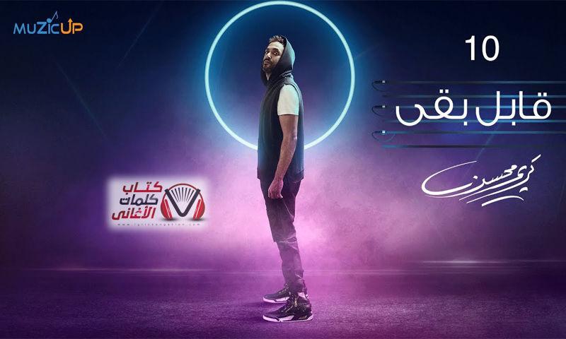 بوستر اغنية قابل بقى كريم محسن