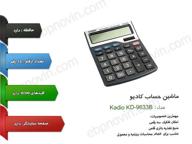 ماشین حساب کادیو Kadio KD-9633B