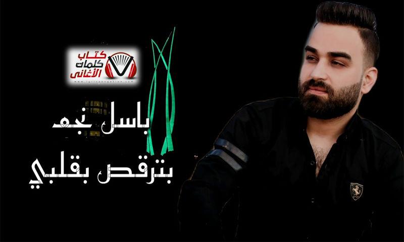 بوستر اغنية بترقص بقلبي باسل نجم
