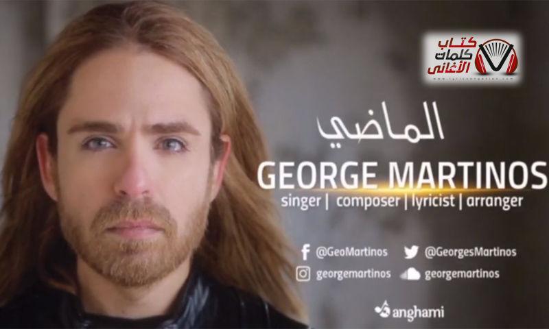 بوستر اغنية الماضي جورج مارتينوس
