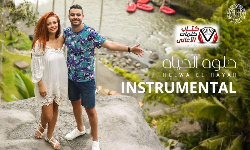 بوستر اغنية حلوة الحياة احمد علاء