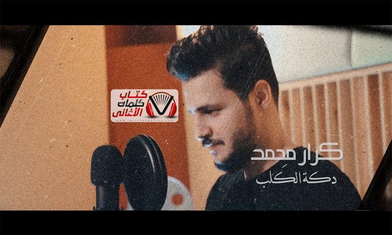 كلمات اغنية دكة الكلب كرار محمد مكتوبة كاملة