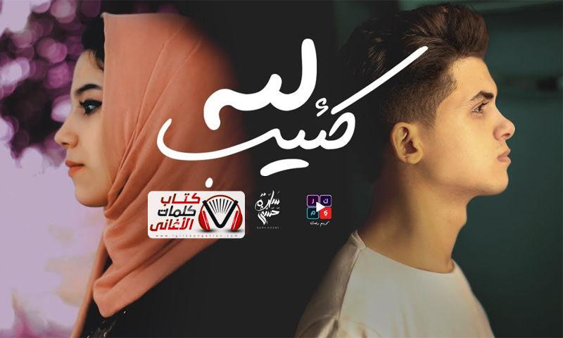 بوستر اغنية ليه كئيب كريم رفعت و سارة حسني