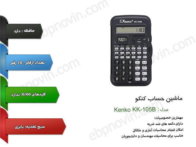 ماشین حساب کنکو Kenko KK-105B