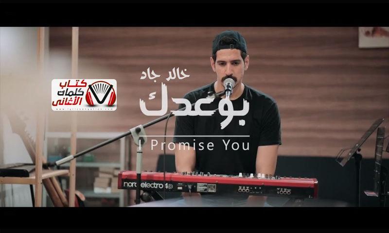 بوعدك خالد جاد