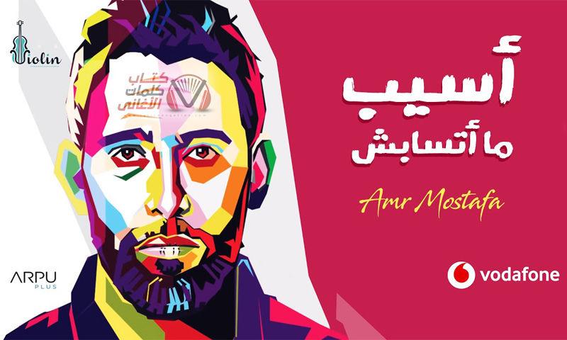 كلمات اغنية اسيب ما اتسابش عمرو مصطفى