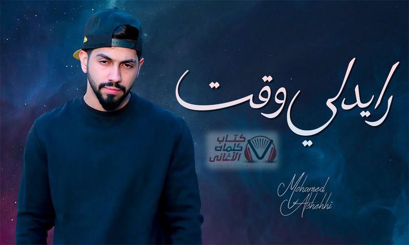 كلمات اغنية رايدلي وقت محمد الشحي